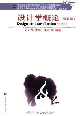 设计学概论.pdf
