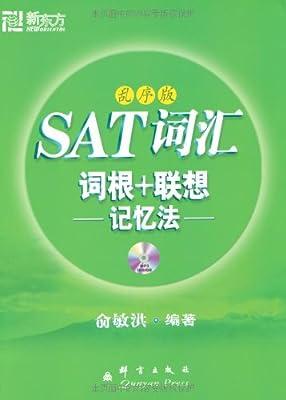 新东方•SAT词汇词根+联想记忆法.pdf