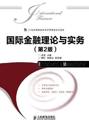 国际金融理论与实务.pdf
