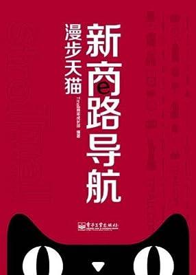 漫步天猫:新商路导航.pdf