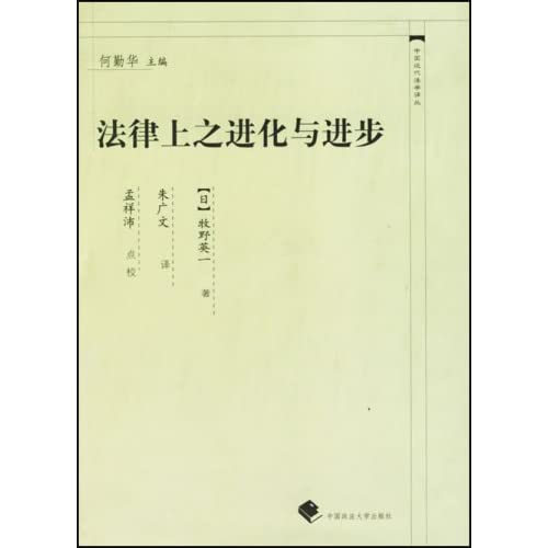 法律上之进化与进步(精)/中国近代法学译丛