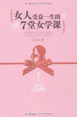 女人受益一生的7堂女学课.pdf