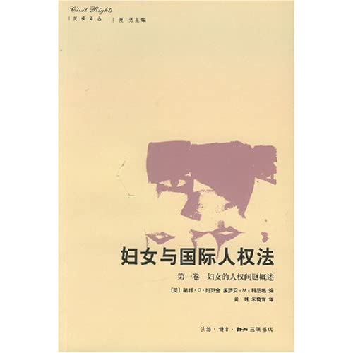 妇女与国际人权法(第1卷妇女的人权问题概述)/民权译丛