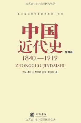 中国近代史:1840-1919.pdf