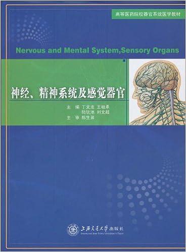 神经、精神系统及感觉器官