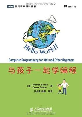 与孩子一起学编程.pdf
