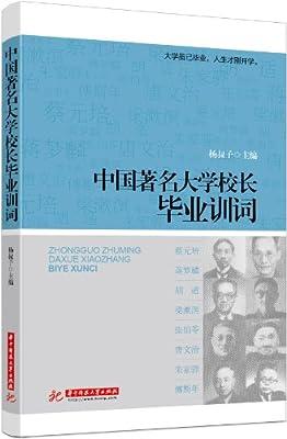 中国著名大学校长毕业训词.pdf