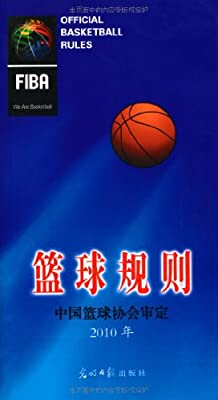 篮球规则:中国篮球协会审定.pdf