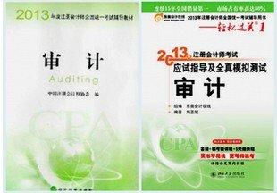 2013CPA注册会计师考试教材+过关1 注会审计赠大礼.pdf