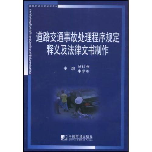 道路交通事故处理程序规定释义及法律文书制作
