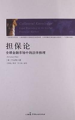 担保论:全球金融市场中的法律推理.pdf
