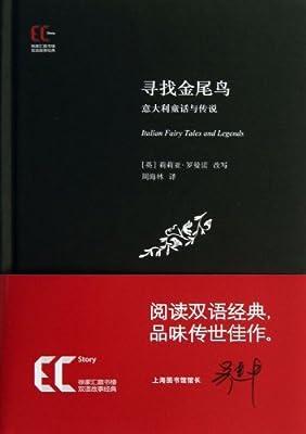 寻找金尾鸟/徐家汇藏书楼双语故事经典.pdf