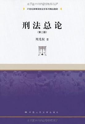刑法总论.pdf