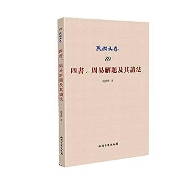 四书、周易解题及其读法.pdf