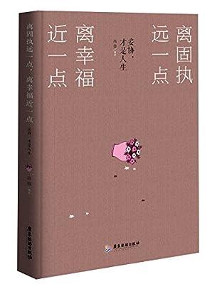 离固执远一点,离幸福近一点:妥协,才是人生.pdf