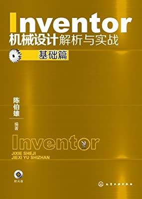 Inventor机械设计解析与实战.pdf