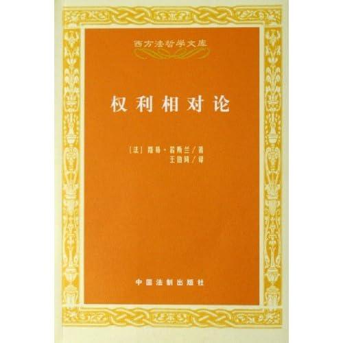权利相对论/西方法哲学文库