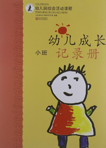 幼儿园综合活动课程:幼儿成长记录册(小班)图片