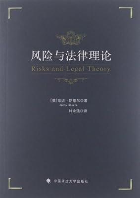 风险与法律理论.pdf