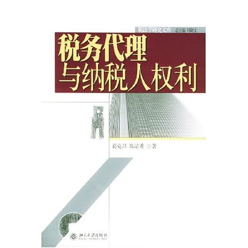 税务代理与纳税人权利/税法学研究文库
