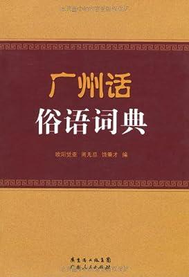 广州话俗语词典.pdf