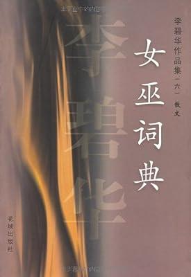 李碧华作品集:女巫词典.pdf