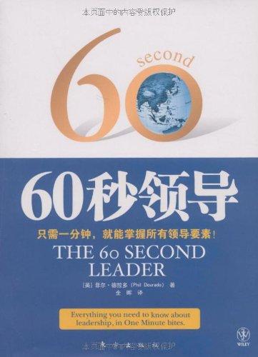 60秒领导