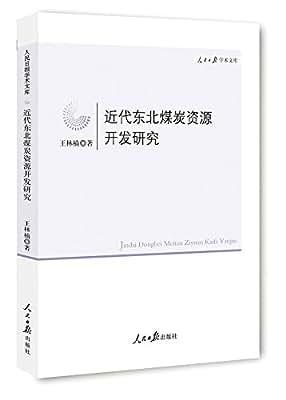 近代东北煤炭资源开发研究.pdf