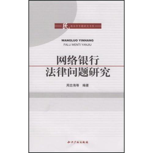 网络银行法律问题研究