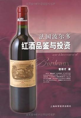 法国波尔多红酒品鉴与投资.pdf