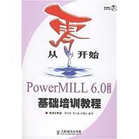 从零开始:PowerMILL 6.0中文版基础培训教程