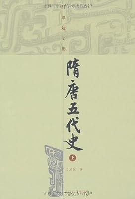 隋唐五代史.pdf