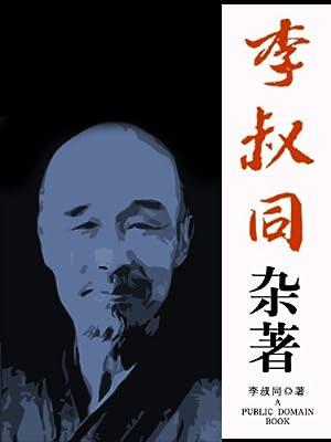 李叔同杂著.pdf