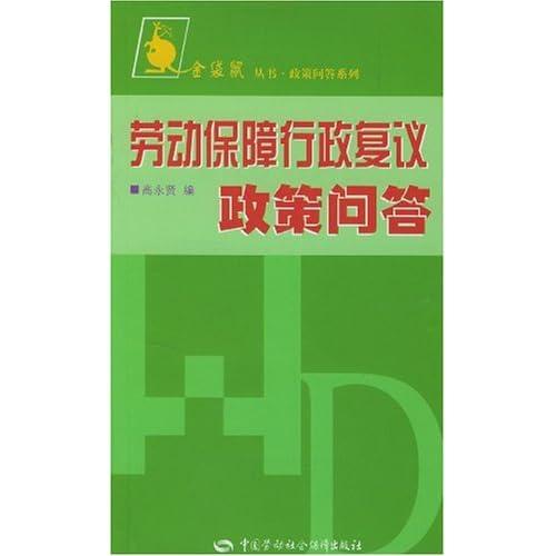 劳动保障行政复议政策问答/金袋鼠丛书