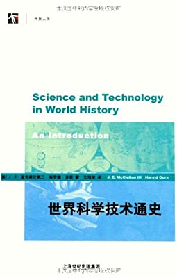 世界科学技术通史.pdf