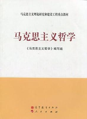 马克思主义理论研究和建设工程重点教材:马克思主义哲学.pdf