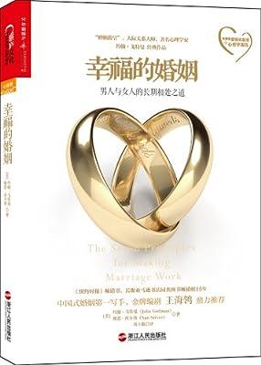 幸福的婚姻.pdf