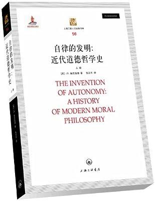 自律的发明:近代道德哲学史.pdf