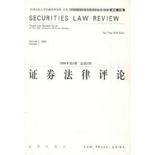 证券法律评论(2001年第1期总第1期)