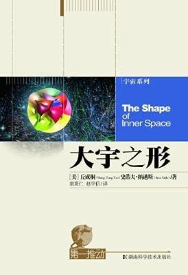 第一推动丛书•宇宙系列:大宇之形.pdf