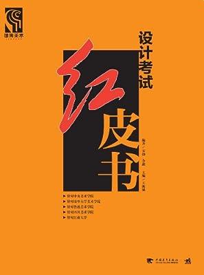 设计考试红皮书.pdf