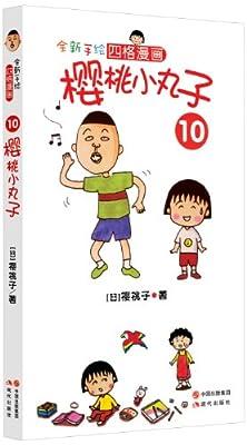 樱桃小丸子10.pdf