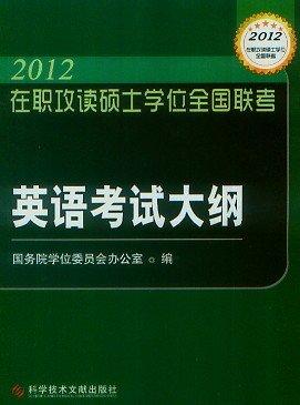 在职攻读硕士学位全国联考英语考试大纲 2012.pdf