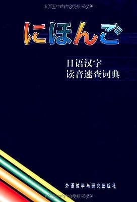 日语汉字读音速查词典.pdf