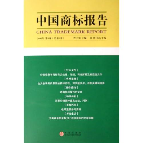 中国商标报告(2006年第1卷总第6卷)