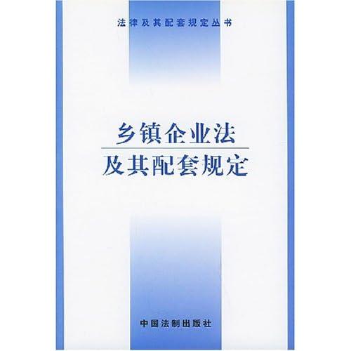 乡镇企业法及其配套规定/法律及其配套规定丛书