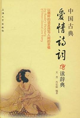 中国古典爱情诗词悦读辞典.pdf