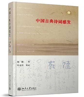 中国古典诗词感发.pdf