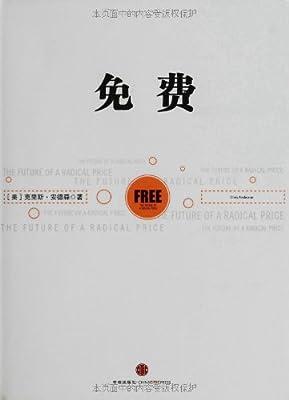 免费.pdf