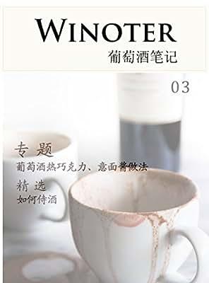 葡萄酒笔记·吃吃喝喝&专业侍酒技能.pdf